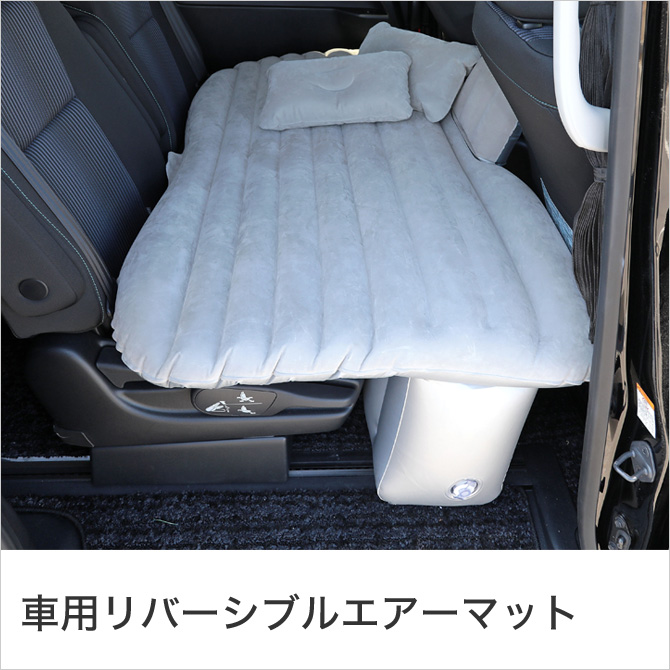 エアーマット 車中泊 マット 車用リバーシブルエアーマット コンパクト リアシート 後部座席 収納ベッド