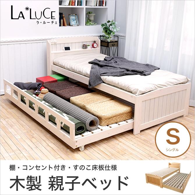 二人で使える親子ベッド