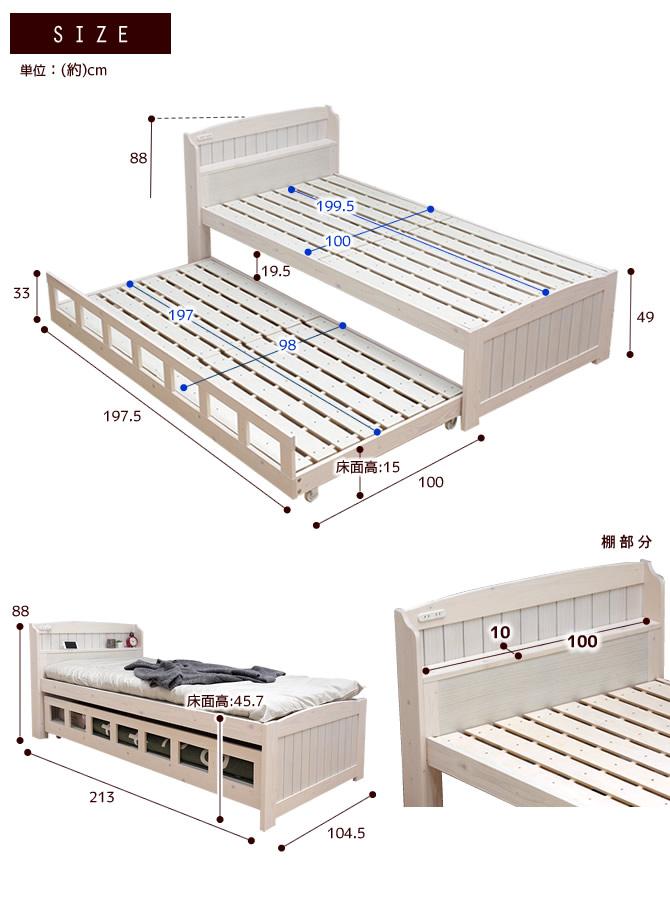 親子ベッド シングル ベッド2台として 子ベッドは収納スペースとしても使用可能 子供部屋、一人暮らしのお部屋に 棚 コンセント2口付 木製ベッド ツインベッド