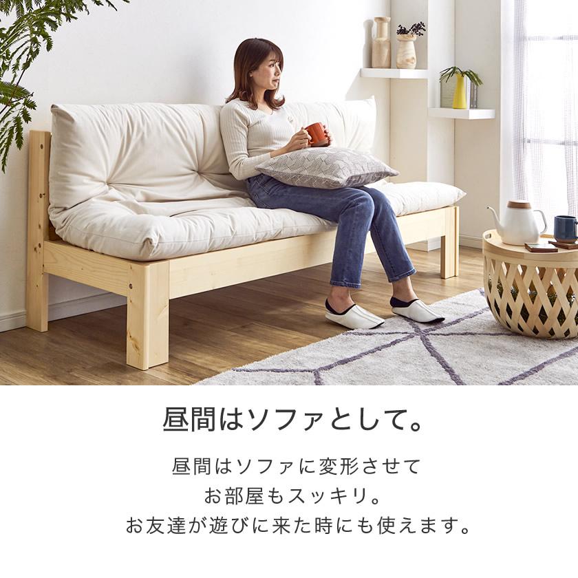 脚を伸ばすタイプのソファーベッド