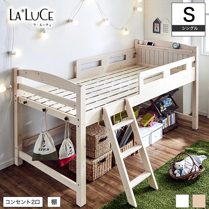 木製ロフトベッド ラルーチェ La luceフレンチカントリー調 木製ベッド ロフトベッド シングル 棚コンセント2口付 フレームのみ 高さ抑えめミドルタイプ おすすめ