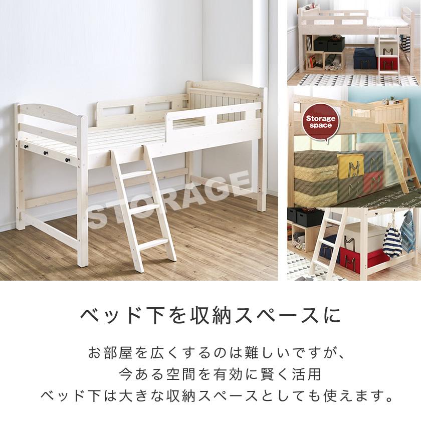 木製ロフトベッド ラルーチェ La luceフレンチカントリー調 木製ベッド ロータイプ シングル 棚コンセント2口付 フレームのみ 高さ抑えめミドルタイプ