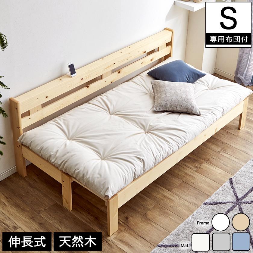 すのこ床板 天然木 ソファベッド 専用布団セット