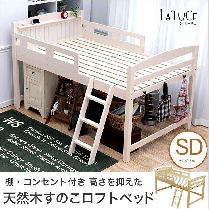 木製ロフトベッド セミダブル 棚コンセ…