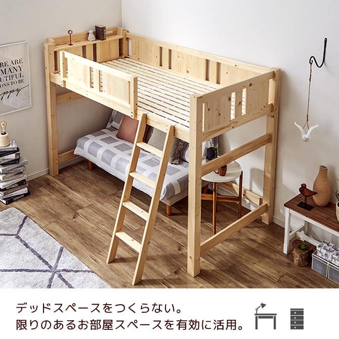 木製ロフトベッド レギュラーサイズ  北欧パイン材 コンセント2口付 ロフトベッド ミドルタイプ 木製 はしご
