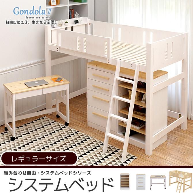 木製システムベッド ゴンドラ レギュラーサイズ