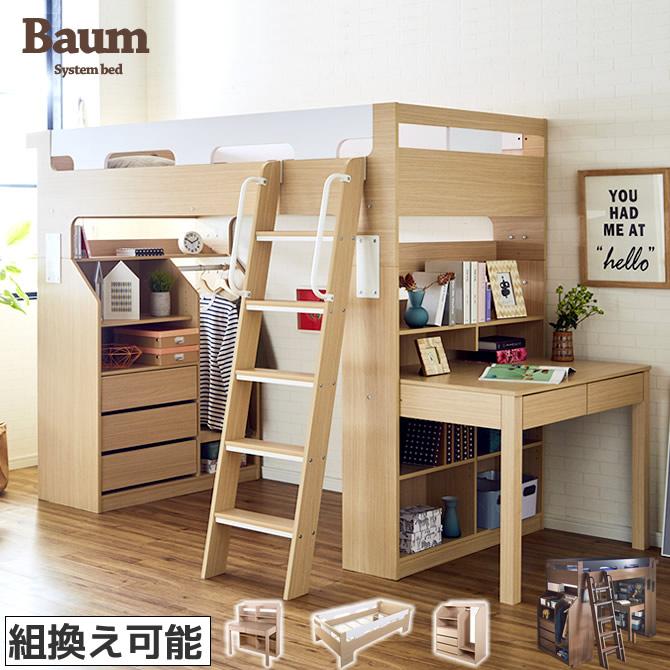 デスクあり棚ありのシステムベッド【Baum】