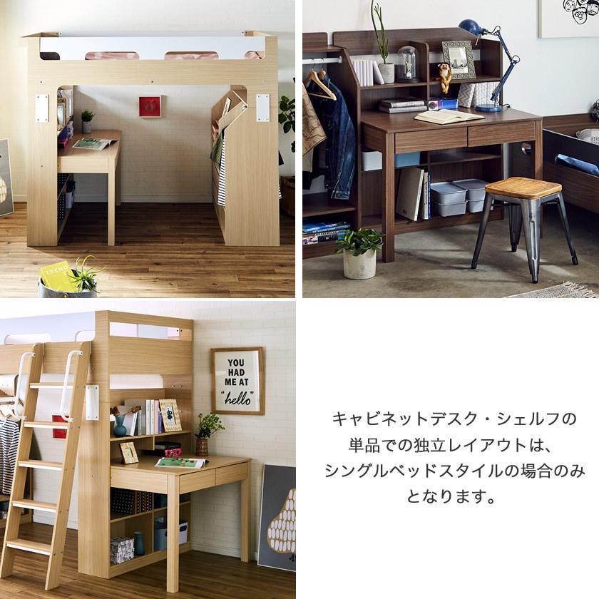 システムベッド デスク付き 子供 Baum(バウム) 木製 ベッド、デスク、シェルフ、キャビネットがセット。眠る・収納する・勉強するがこの1台で揃います。