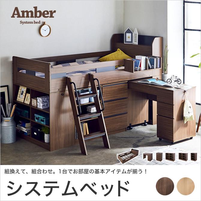 ネルコ「システムベッド Amber」
