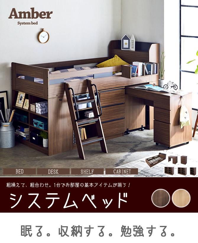 木製システムベッド アンバーAmber