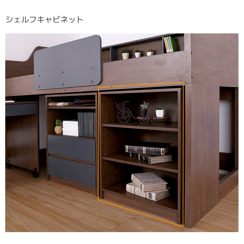 システムベッド デスク付き・収納×2の4点セット ロータイプ ALTAIR(アルタイル) シングル 木製 子供から大人まで おすすめ おしゃれ