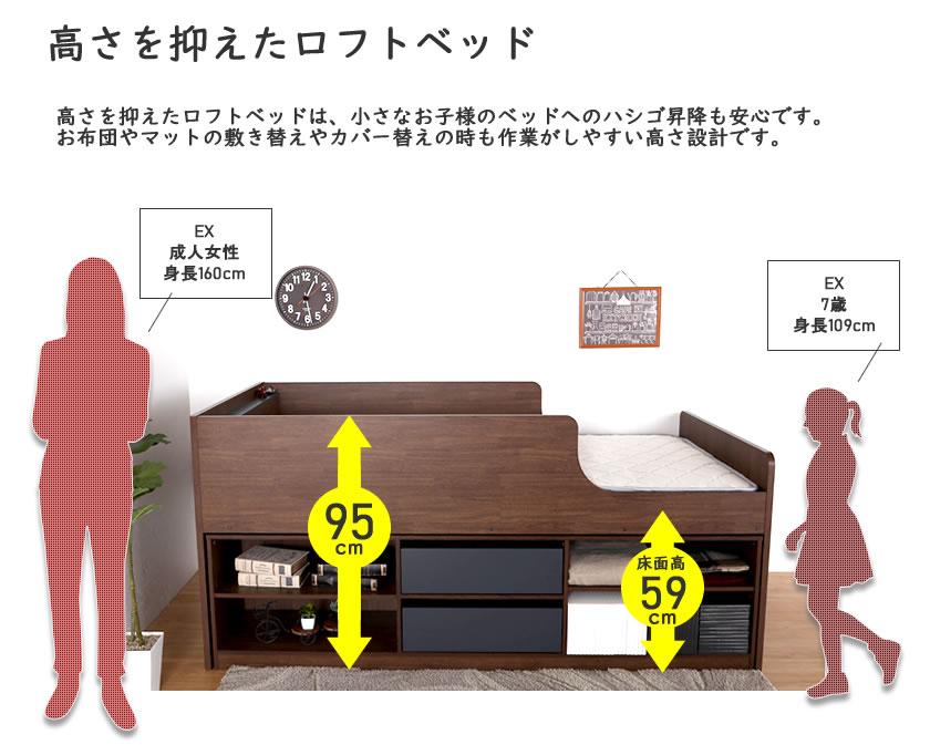 ロフトベッド 収納付き ロータイプ 木製 RAUM(ラウム) シングル 棚付きロフトベッドとチェストがセット 収納ベッド 収納ベッド 大人 子供部屋