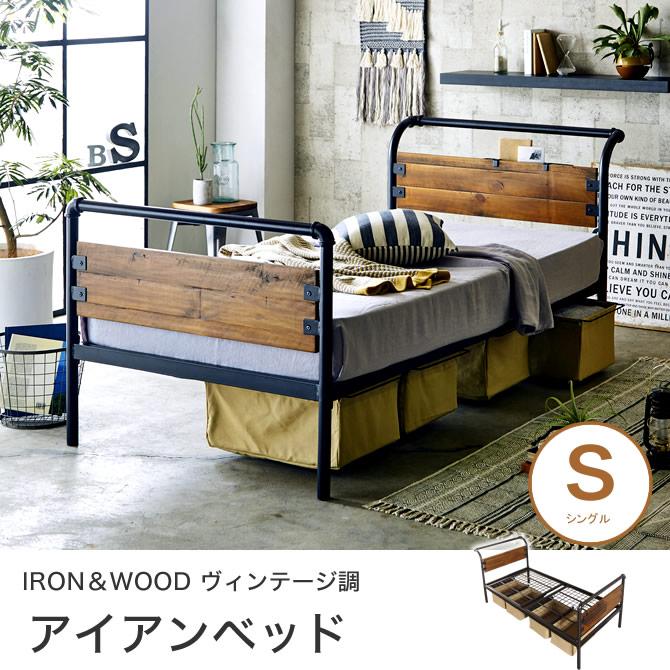 アイアン×天然木シングルベッド
