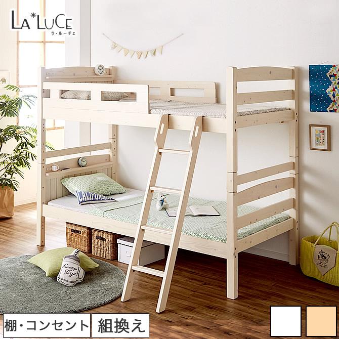 分割して使いやすい二段ベッド「ラ・ルーチェ」