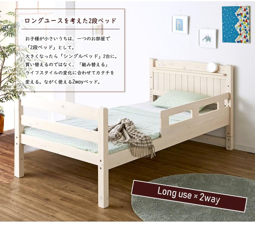 ラルーチェ 木製2段ベッド シングル 棚 コンセント2口 すのこベッド 木製ベッド カラー:ホワイトウォッシュ ナチュラル|2wayベッド