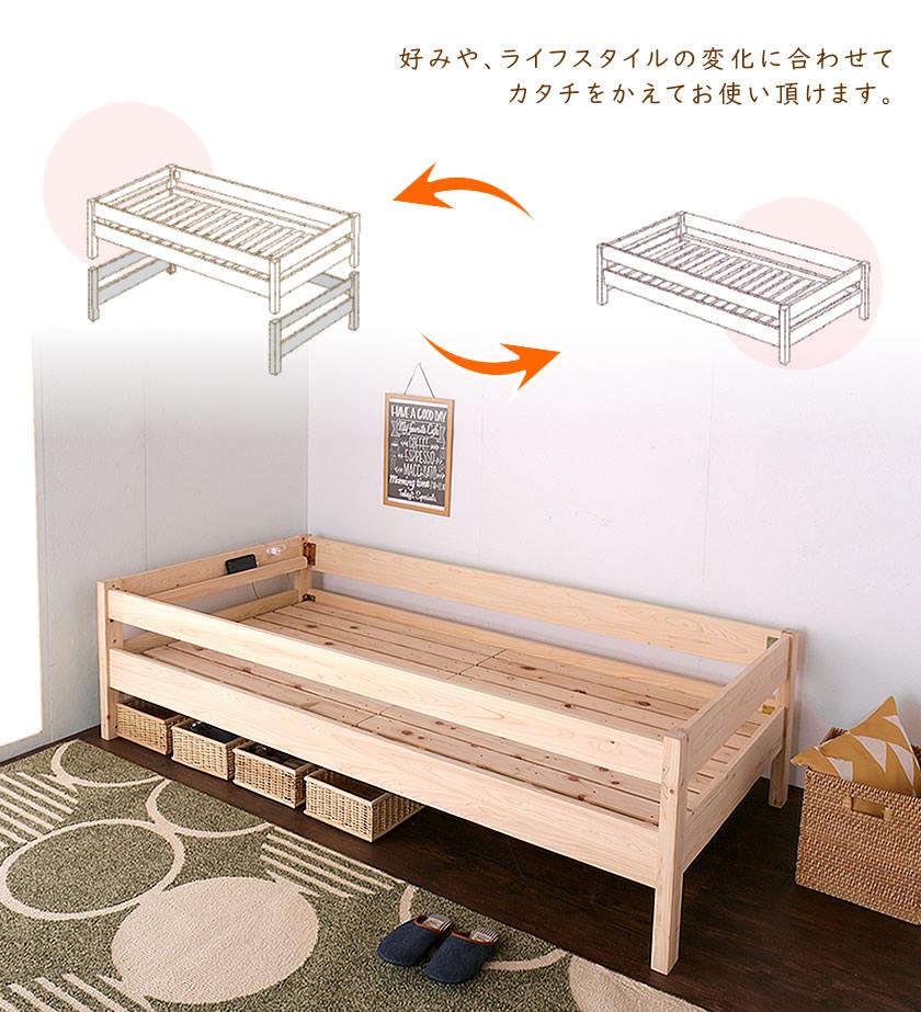 シングルベッドに組換え可能