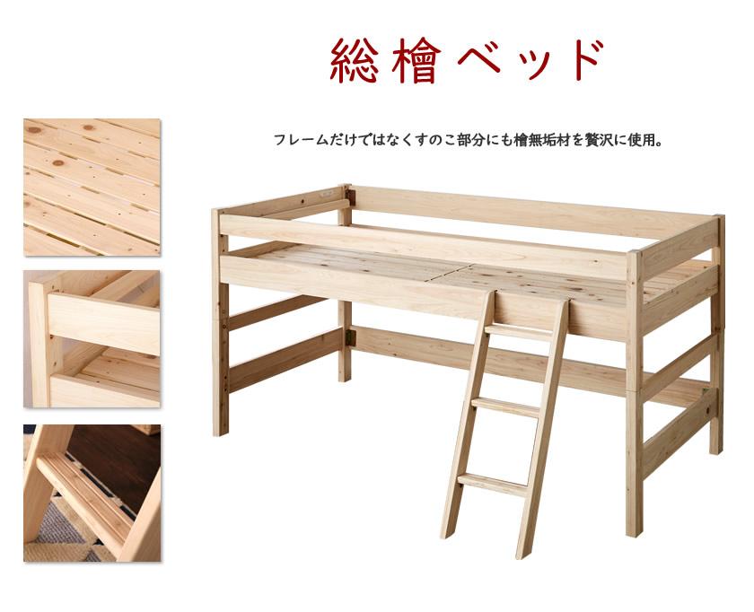 オール檜 総ひのきのすのこベッド