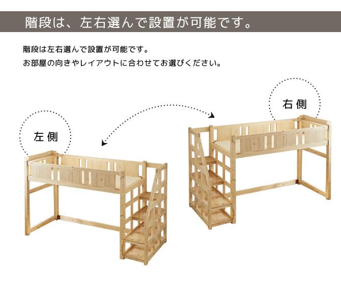 階段の位置は左右選んで設置可能です。