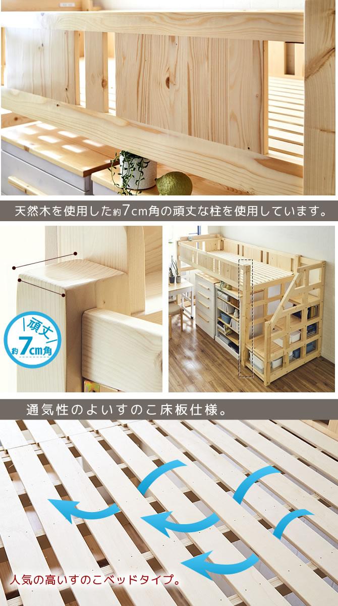 天然木 階段付きロフトベッド  便利なコンセント2口付 シングル ロフトベッド  木製 ベッド下収納