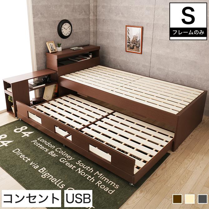 親子ベッド シングル 木製 ベッドフレームのみ 宮付き シェルフ コンセント USBポート すのこ 2段 キャスター 収納 親子ベッド