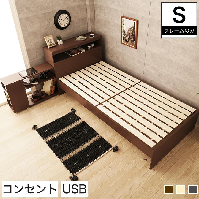 USBポート付きすのこベッド「Wanda」
