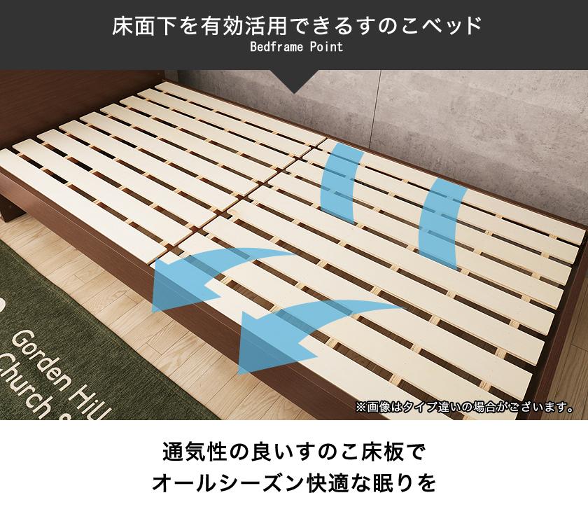すのこベッド シングル 木製 ベッドフレームのみ 宮付き シェルフ コンセント USBポート すのこ ミドル 耐荷重150kg