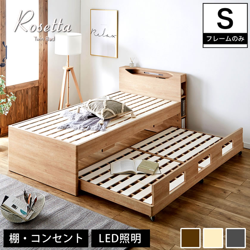親子ベッド シングル 木製 ベッドフレームのみ 宮付き シェルフ コンセント 照明 すのこ 2段 キャスター 収納 親子ベッド