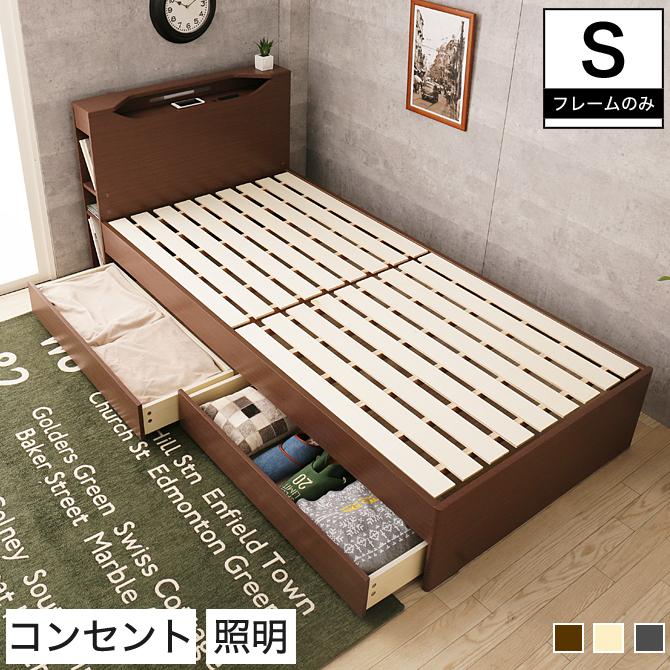 収納付きベッド シングル 木製 ベッドフレームのみ 宮付き シェルフ コンセント 照明 すのこ 引き出し2杯 耐荷重150kg ブラウン/グレー/ナチュラル 収納ベッド