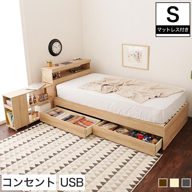引き出し付きベッド シングル 木製 フランスベッドマットレス付き 宮付き シェルフ コンセント USBポート すのこ 引き出し2杯