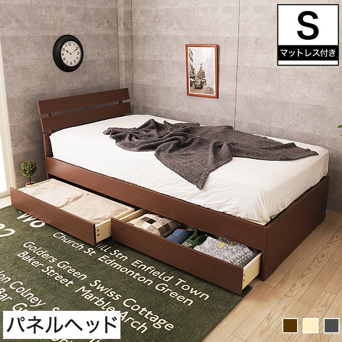 収納付きベッド シングル 木製 オリジナル2層マットレス付き パネル型 すのこ 引き出し2杯 耐荷重150kg ブラウン/ブラック/グレー/ブラック/ナチュラル/ブラック 収納ベッド
