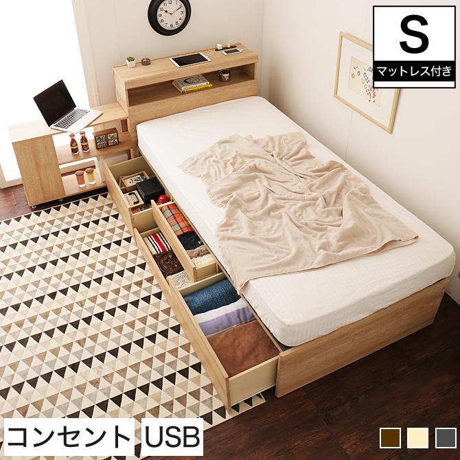 チェストベッド シングル 木製 薄型ポケットマットレス付き 宮付き シェルフ コンセント USBポート 引き出し4杯 BOX構造