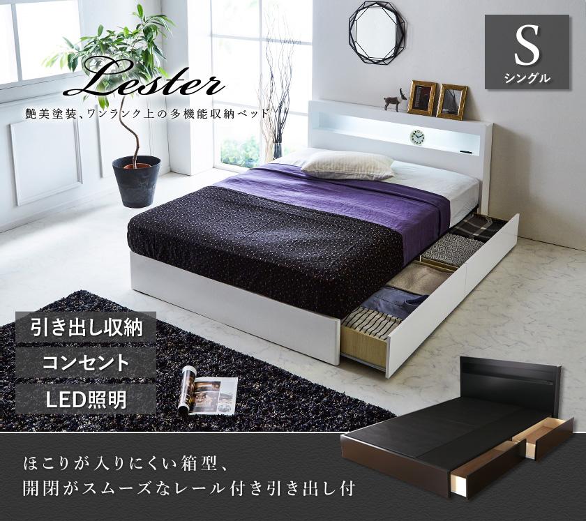 引き出し 収納ベッド 棚・コンセント・LED照明付き ホワイト ブラック レスター シングル 引き出し収納 収納付き 棚付き LESTER