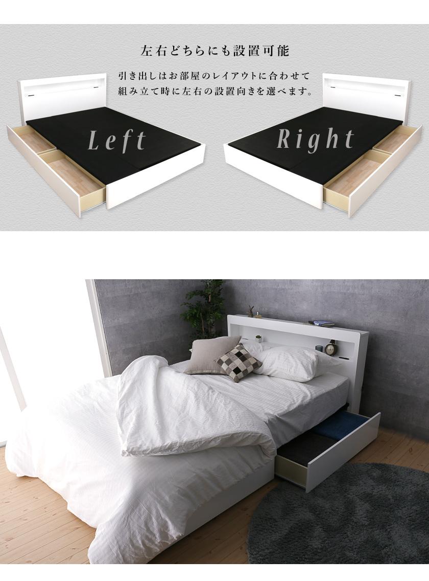 引き出し 収納ベッド 棚・コンセント・LED照明付き ホワイト ブラック レスター フレームのみ セミダブル 引き出し収納 収納付き 棚付き LESTER