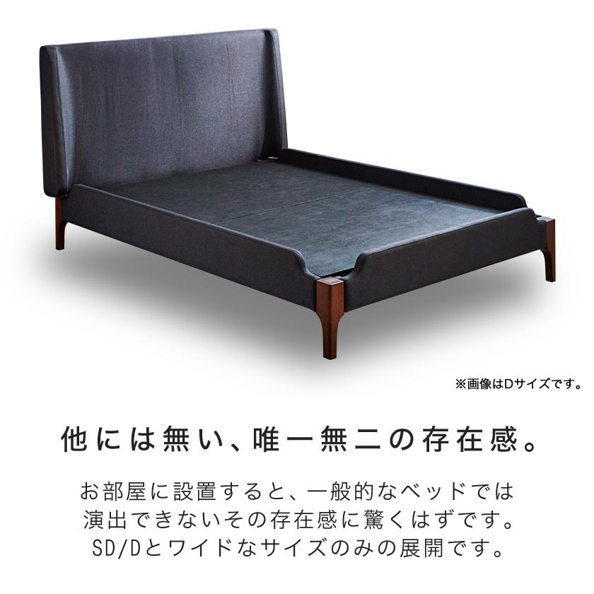 ファブリックベッド セミダブル ベッドフレームのみ 木製 落とし込み チャコール グレー
