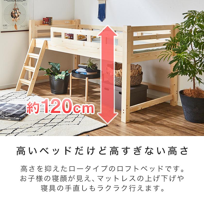ロフトベッド ロータイプ ベッドフレーム シングル 木製 棚付き コンセント すのこ 安心頑丈設計 補強板付きのハシゴ