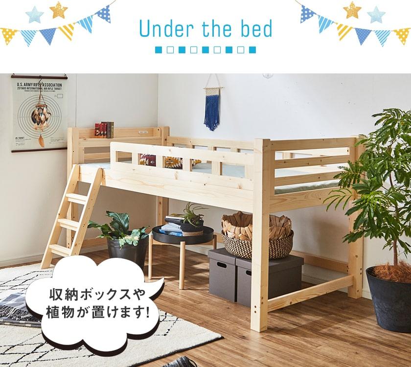 床面下スペースを有効活用できる。