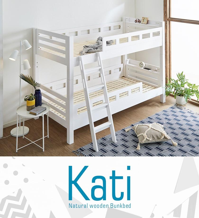北欧天然木の木製棚付き2段ベッドカティ シングルサイズ