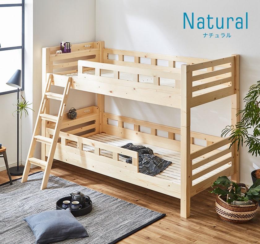 2段ベッドカティのナチュラル