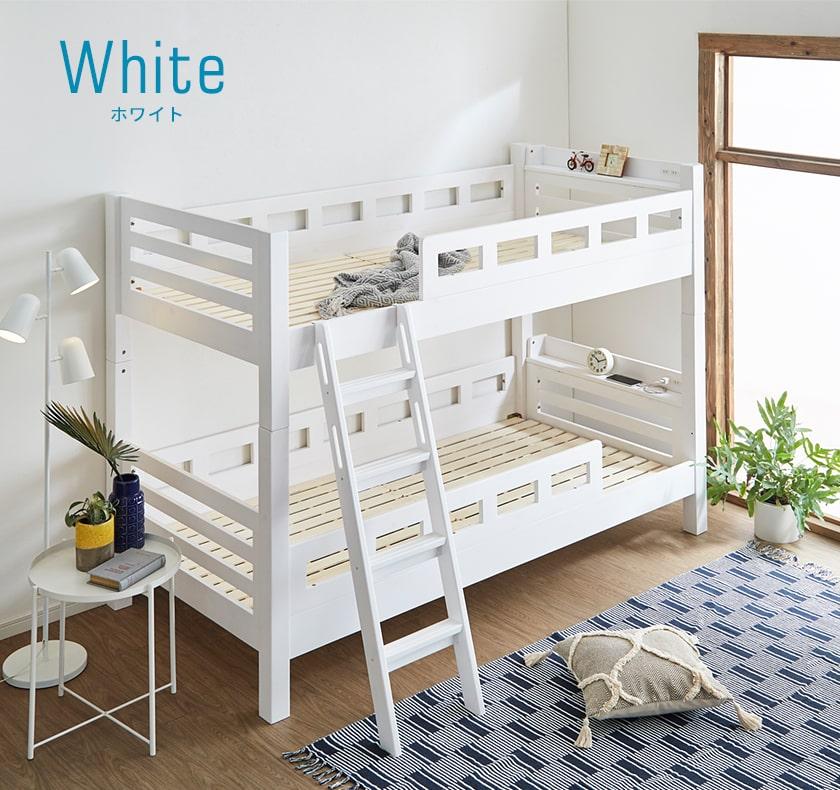 2段ベッドカティのホワイト