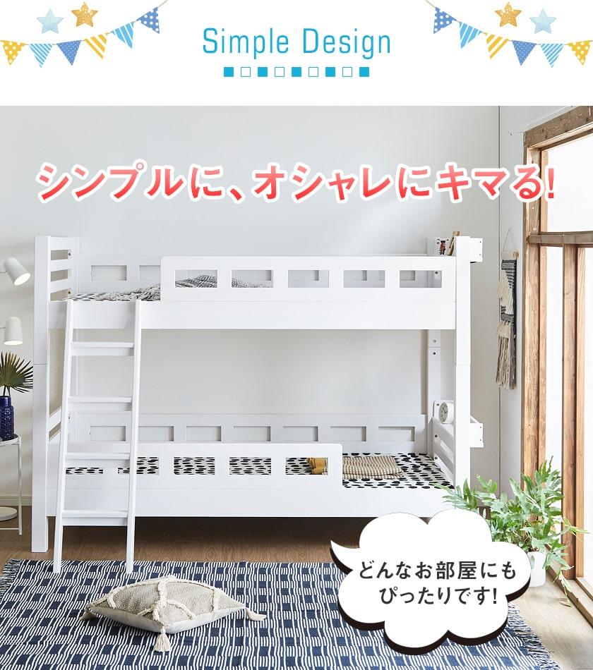 シンプルデザインがおしゃれな木製2段ベッド