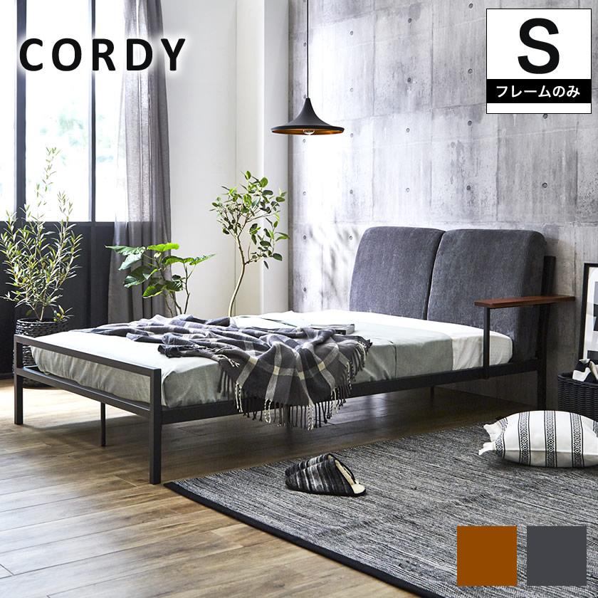 Cordy シングル ファブリックベッド アイアンベッド ベッドフレーム コーデュロイ 木製手すり ブラウン/グレー ベッドフレームのみ