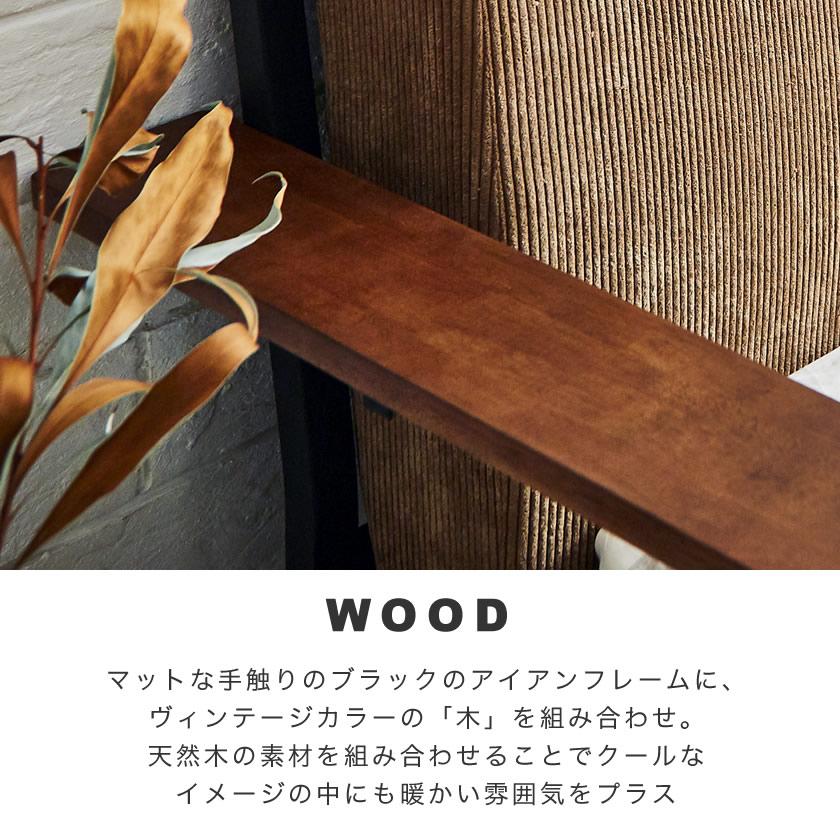 Cordy  シングル ファブリックベッド  アイアンベッド ベッドフレーム  コーデュロイ 木製手すり
