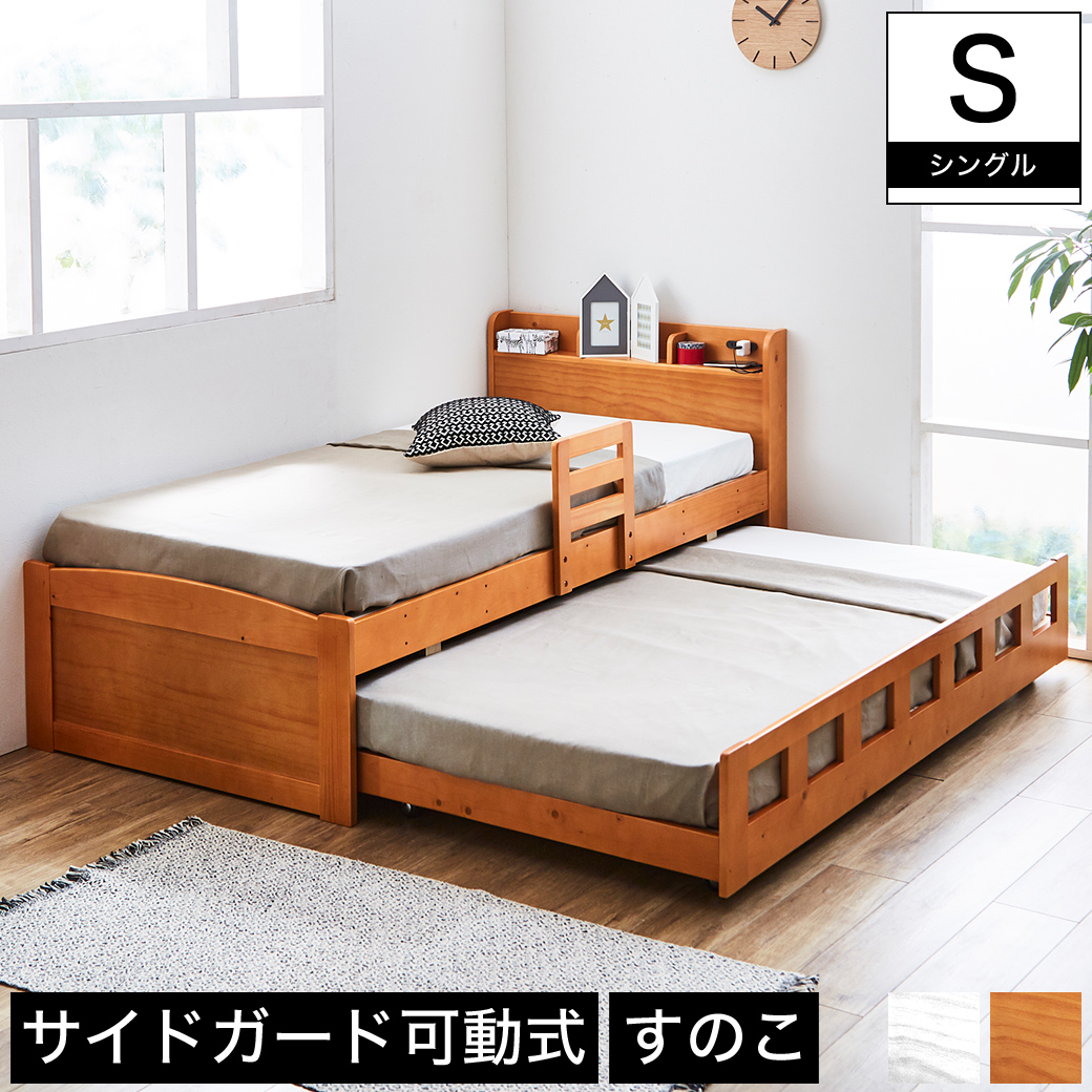 親子ベッド 2段ベッド シングル 木製 すのこ 棚付き 仕切り付き棚 可動式サイドガード コンセント 収納ベッド ライトブラウン/ホワイト