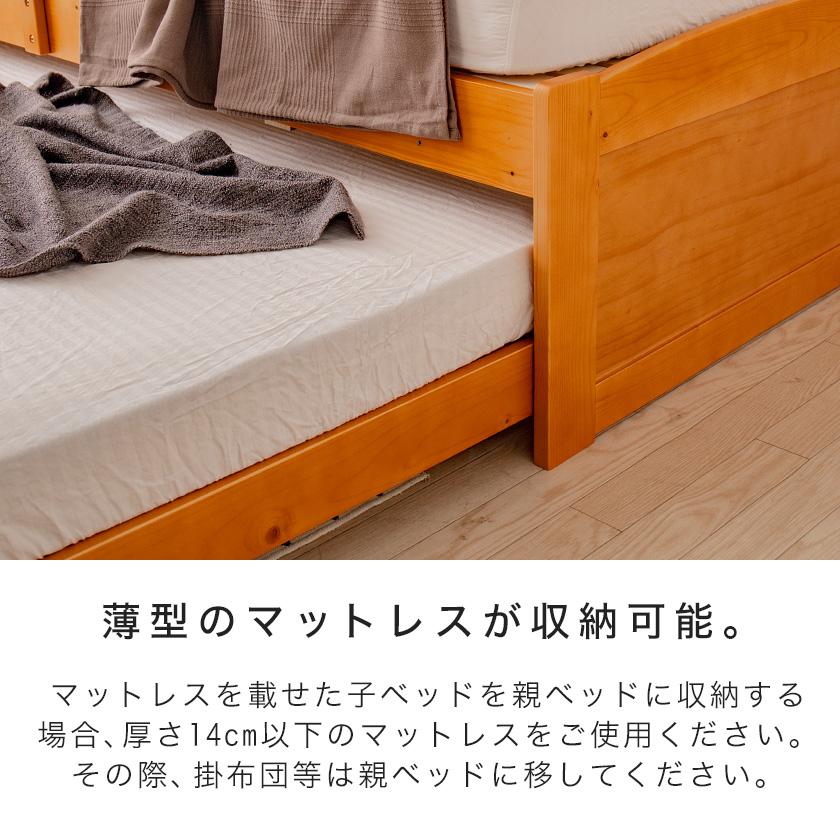 親子ベッド 2段ベッド シングル 木製 すのこ 棚付き 仕切り付き棚 可動式サイドガード コンセント 収納ベッド