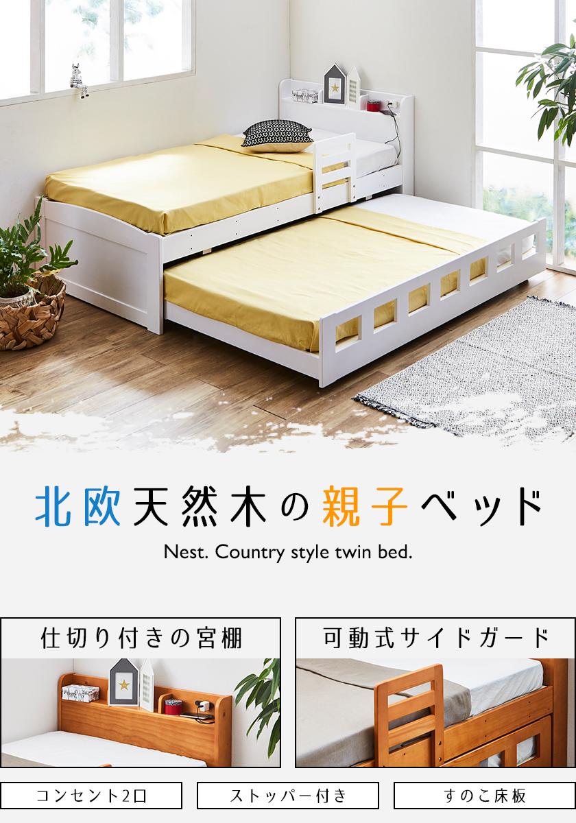 北欧天然木の親子ベッド