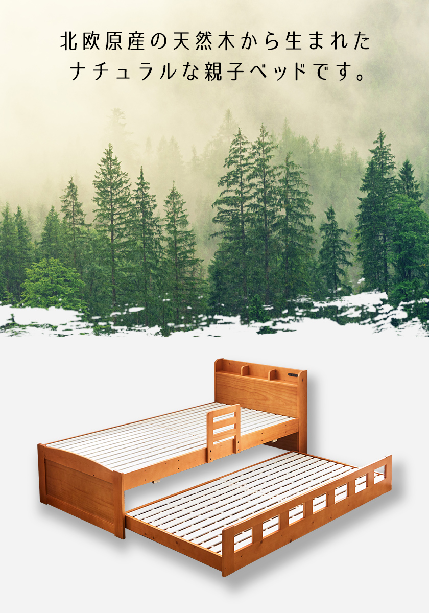 北欧原産の天然木を使用した木製親子ベッド