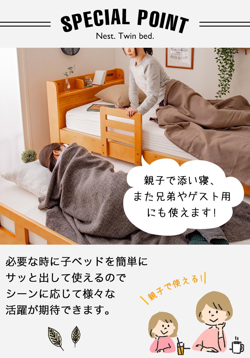 様々なシーンで活躍する親子ベッド
