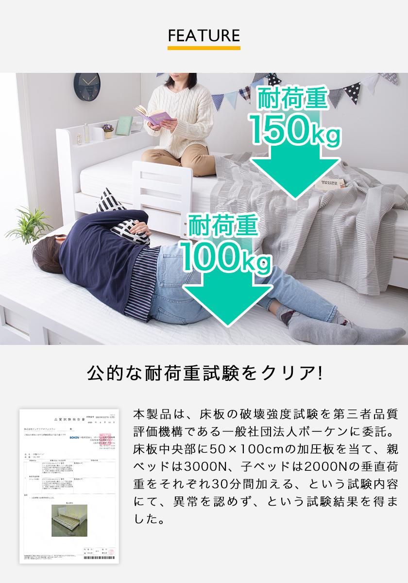 公的な耐荷重試験をクリアした親子ベッド
