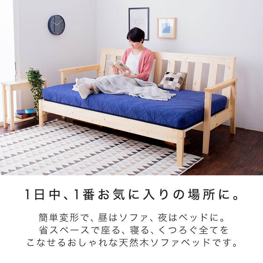 ソファベッド すのこベッド ベッドフレームのみ ショートシングル 伸長式ソファベッド リビングソファベッド