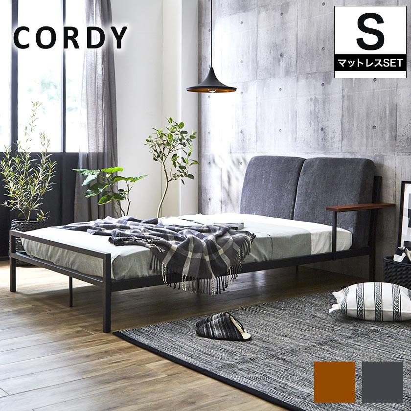 Cordy シングル ファブリックベッド アイアンベッド 木製手すり マルチラスマットレスセット コーデュロイ シングルサイズ S bed 布張 ブラウン/シングル/グレー/シングル マットレス付き